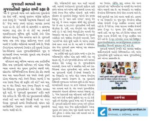 Gujarat_Guardian_09_09_2014