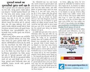 Gujarat_Guardian_09_09_2014