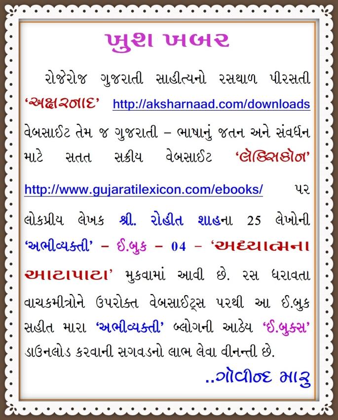 Khush_Khabar_Fotor