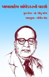 Baabaasaaheb_Aambedkarno_Vaaraso copy