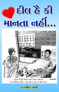 Dil_Hai_Ki_maanataa_Nahi